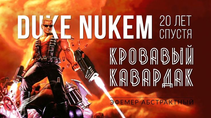 В этом видео #Эфемер продолжает проходить игру #DukeNukem3D20thAnniversaryWorldTour, вас ждёт новый уровень Кровавый Кавардак. Let's Rock! =)