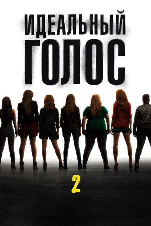 [[>>720P<< ]]@ Pitch Perfect 2 Full Movie Online 2015 | Download  Free Movie | Stream Pitch Perfect 2 Full Movie Download on Youtube | Pitch Perfect 2 Full Online Movie HD | Watch Free Full Movies Online HD  | Pitch Perfect 2 Full HD Movie Free Online  | #PitchPerfect2 #FullMovie #movie #film Pitch Perfect 2  Full Movie Download on Youtube - Pitch Perfect 2 Full Movie