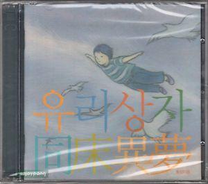 Yurisangja / Remake Album CD / 2CD / released in 2005