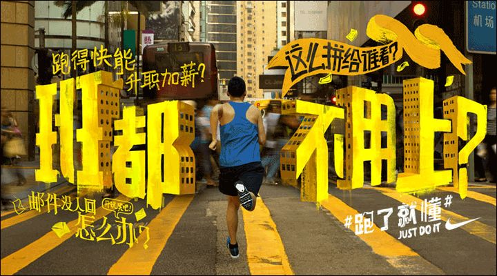 damndigital_nike-whyrun_wk-shanghai_2013-11_01