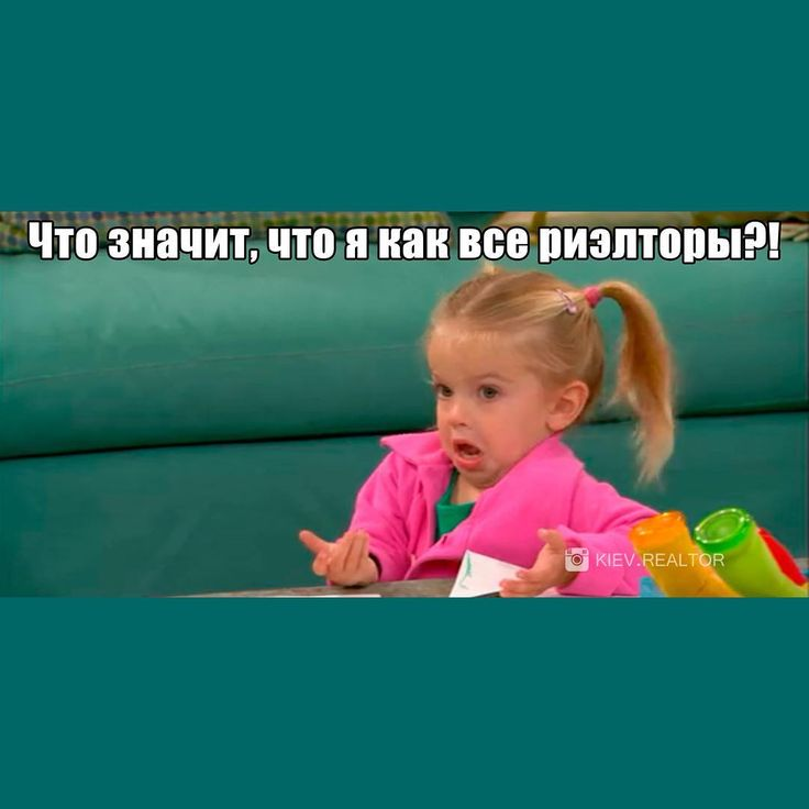 Что значит, что я как все риэлторы?!  #недвижимость #риелтор #риэлтор #маклер #брокер #агент  https://www.instagram.com/p/BDDFbASAF3X/?taken-by=kiev.realtor