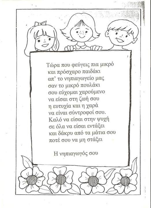 Ποίημα Αποφοίτησης - Graduation Poem