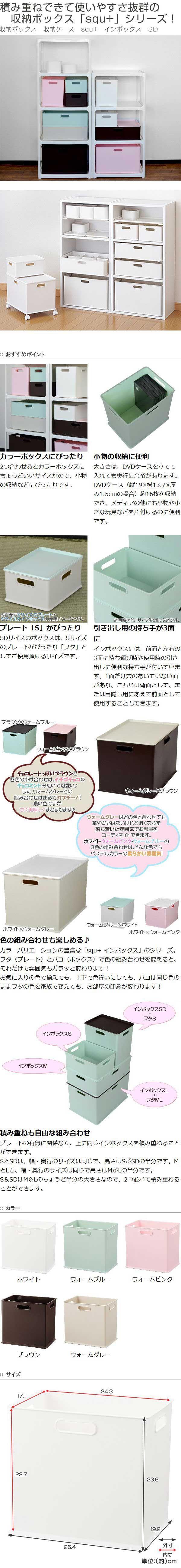 【ポイント最大24倍】。収納ボックス 収納ケース squ+ インボックス SD ( 小物入れ 収納 カラーボックス インナーボックス 横置き おもちゃ箱 プラスチック コンテナ 積み重ね スタッキング 小物収納 インナーケース )