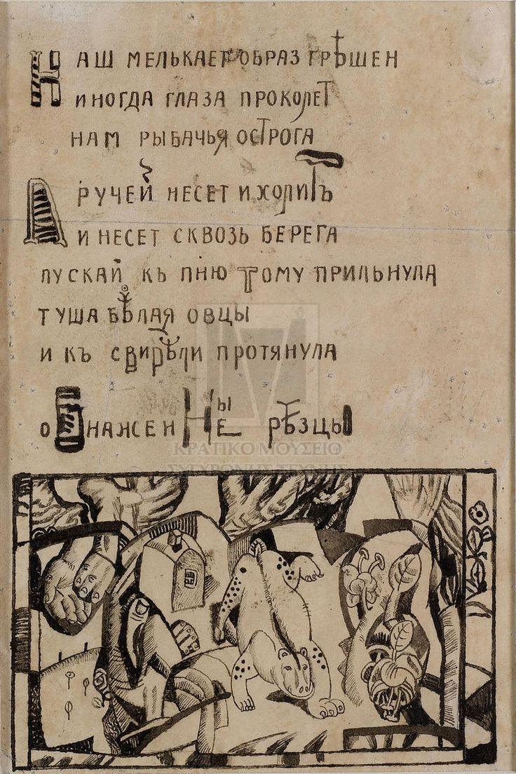 """Павел Филонов – Рисунок к произведению В. Хлебникова """"Деревянные идолы"""" (1914)"""