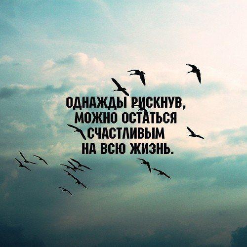 Не бойтесь бросить все на карту, не бойтесь жизнь переменить... рискуйте