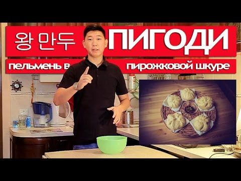 Секреты корейской кухни: Пигоди - пирожки на пару - YouTube