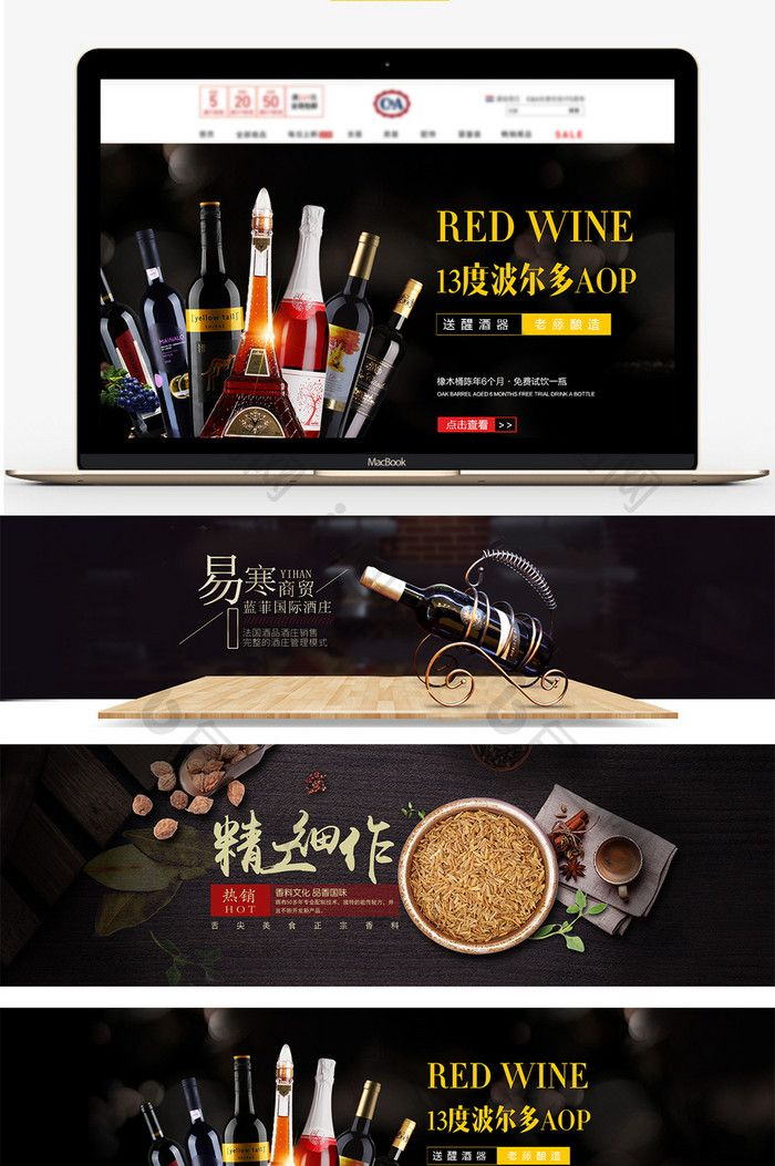 taobao tmall wine banner template free download at pikbest com
