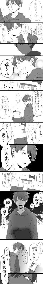 例の茶番を漫画にしてみたかった② - 染宮すずめ - pixiv