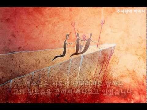 예수님의 끝사랑(부활절 감동영상)