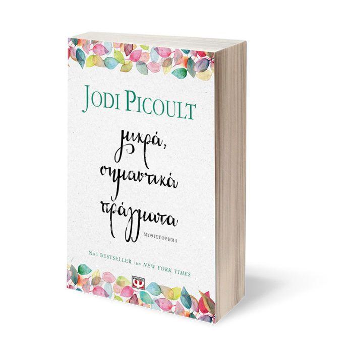 Διαγωνισμός με δώρο το βιβλίο «μικρά, σημαντικά πράγματα» των εκδόσεων Ψυχογιός!