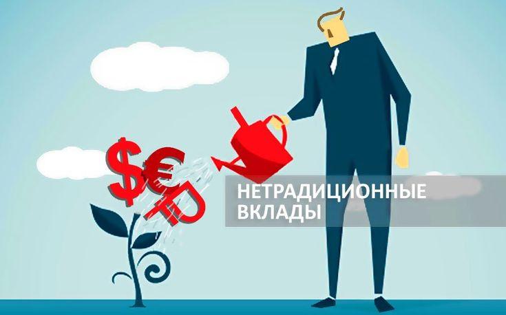 creditpower.ru Прочитав этот материал наши читатели узнают о нестандартных видах кредитования появившихся на российском рынке финансов.