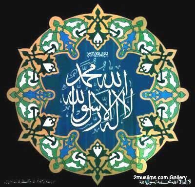 DesertRose☆Beautiful Islamic Calligraphy لا اله الا الله محمد رسول ☆الله