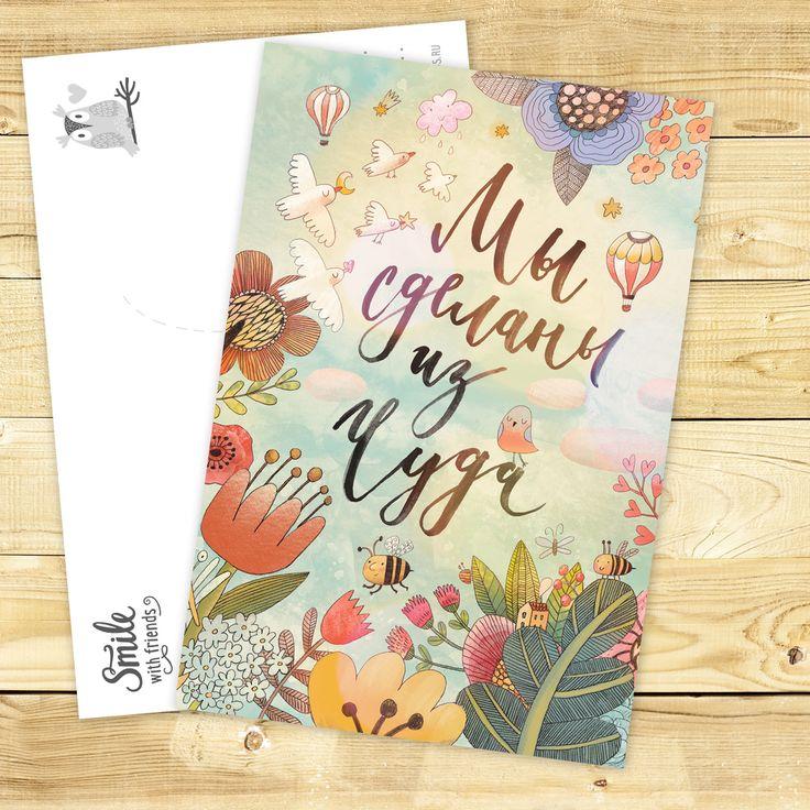 Мы сделаны из чуда - открытка