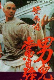 In the sequel to the Tsui Hark classic, Wong Fei-Hung faces The White Lotus society, a fanatical cult seeking to drive the Europeans out of China through violence, even attacking Chinese who follow Western ways.