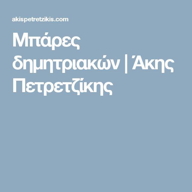 Μπάρες δημητριακών | Άκης Πετρετζίκης