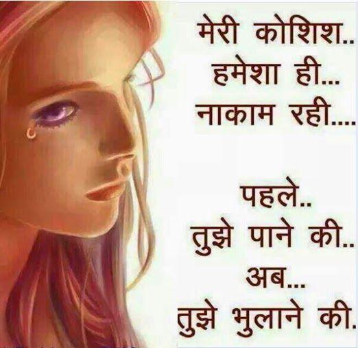 Sad Love Status In Hindi For Facebook WhatsApp