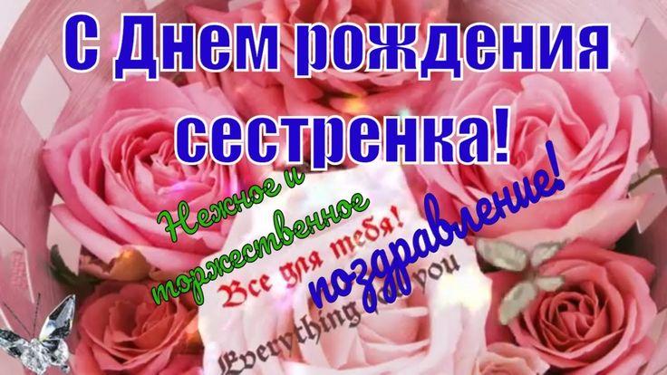 с днем рождения сестра на азербайджанском