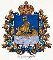 Герб Костромской губернии