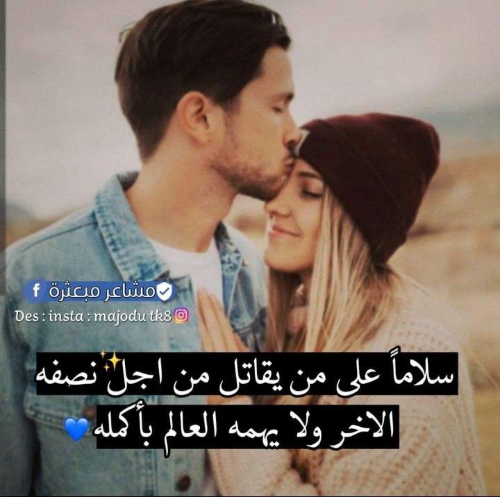 اجمل ما في الحياة الحب Love Words Roman Love Words