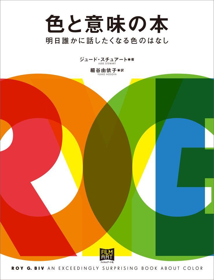 白、ピンク、赤、オレンジ、黄、緑、青、藍、紫、茶、グレー、黒。それぞれの色の、意外で不思議なサイドストーリーで読むたのしい色彩学入門。山田五郎氏(評論家)による巻末特別エッセイを収録!・空はなぜ青い?・虹に茶色がないのはなぜ?・花嫁が(たいてい)白を着る理由は?・女の子はピンクで、男の子は青なのはなぜ?・囚人服はなぜオレンジ?・なぜ卵の黄身は黄色い?・緑の表紙の雑誌は売れない?・恐竜は何色だった?・宇宙の平均的な色は何色?