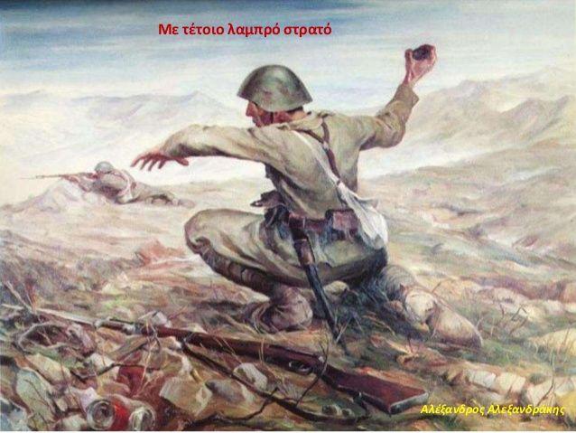 Αλέξανδρος Αλεξανδράκης  Με τέτοιο λαμπρό στρατό
