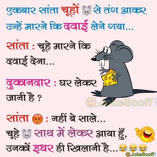 Gallery For > Santa Banta Jokes In Hindi