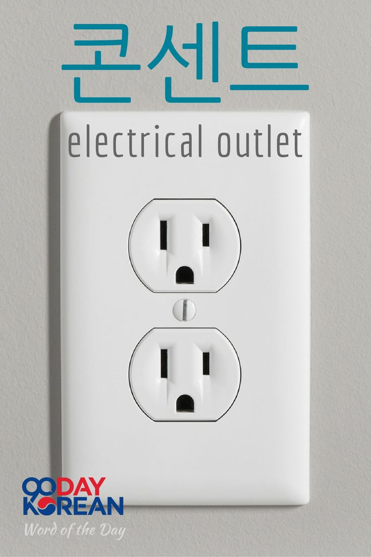 Can you use 콘센트 (electrical outlet) in a sentence? Write your sentence in the comments below!