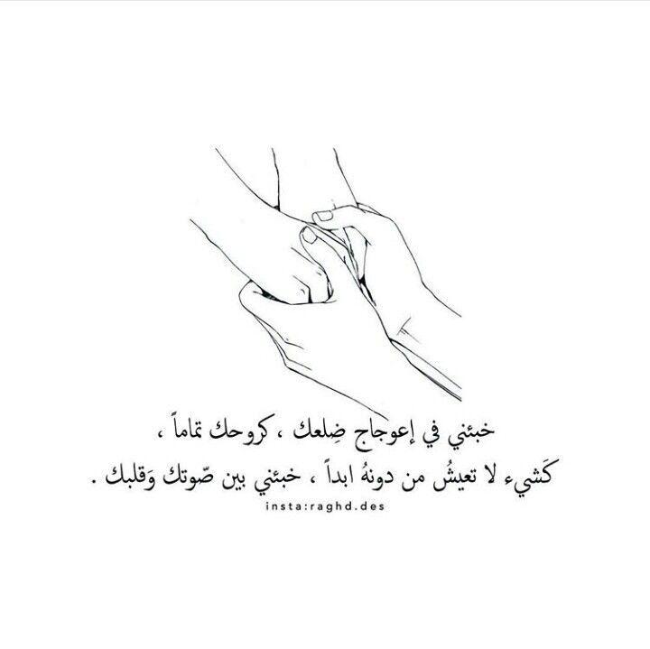 جروح و كبرياء انثى Quotes For Book Lovers Arabic Love Quotes Love Smile Quotes