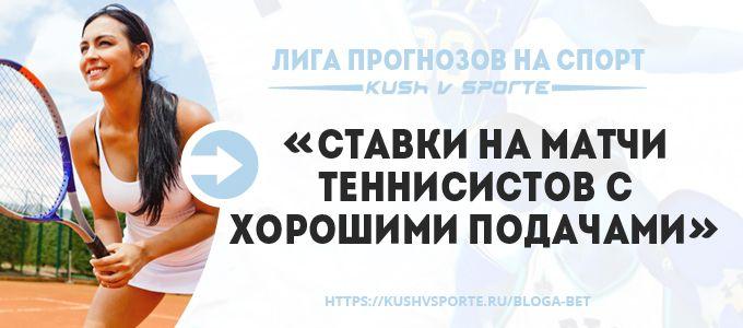 СТАВКИ НА МАТЧИ ТЕННИСИСТОВ С ХОРОШИМИ ПОДАЧАМИ https://kushvsporte.ru/bloga-bet/tennis/4219-stavki-na-podachi-tennesistov  Главный удар в теннисе – это подача. На примере хорватского теннисиста Иво Карловича можно увидеть, как наличие мощнейшей подачи может позволить тебе почти в 40 лет входить в 30-ку лучших игроков мира. Притом, что остальные компоненты игры у Иво уступают любому теннисисты даже с топ-200. Да хотя бы взять Роджера Федерера, который в 35-лет является одним из сильнейших…