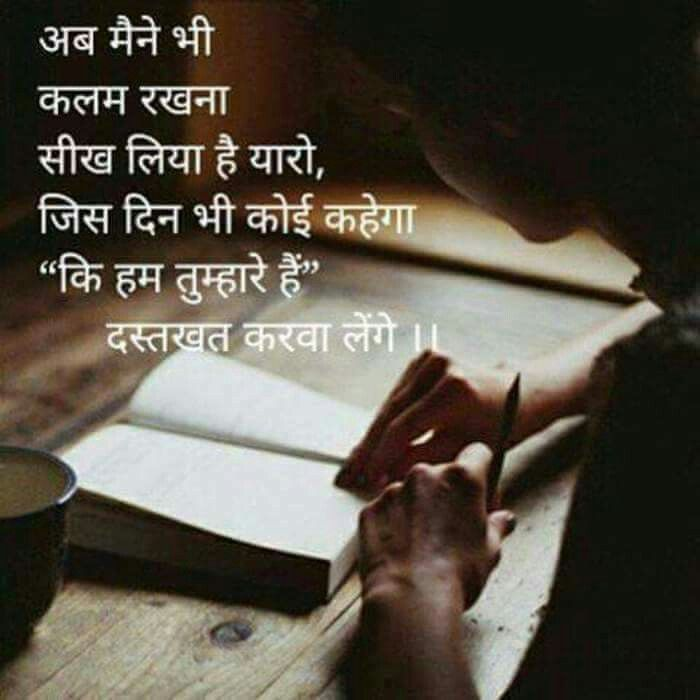 Top 25+ Best Romantic Quotes In Hindi Ideas On Pinterest