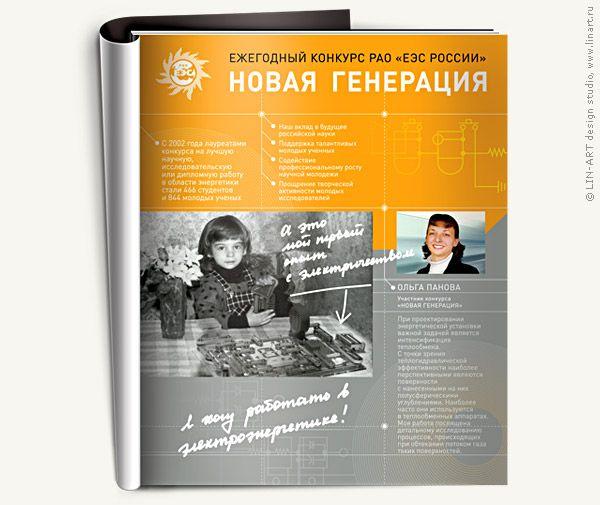 Рекламная полоса  РАО «ЕЭС России»