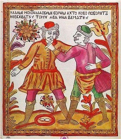 русская народная гравюра-лубок 18-го века посвященная рукопашному бою