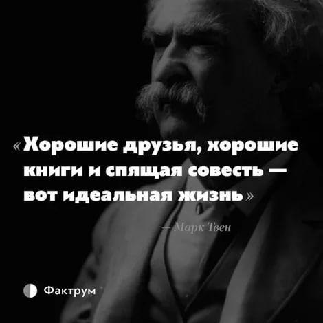 хорошие друзья хорошие книги и спящая совесть вот идеальная жизнь: 24 тыс изображений найдено в Яндекс.Картинках