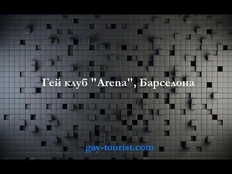 Гей обзор клуб «Arena», Барселона, Испания | Гей путешествия