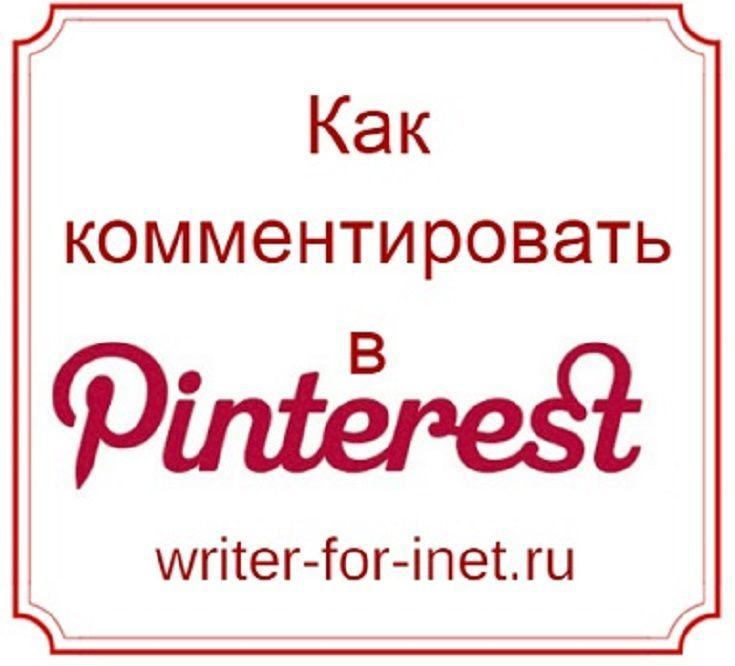 Для чего используются комментирование в Pinterest: особенности продвижения на платформе и почему спамеры любят исользовать комментарии с подписью. #pinteresнарусском #pinterestmarketing #pinteresttips