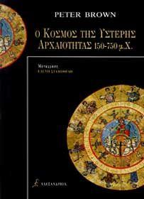 Ο κόσμος της ύστερης αρχαιότητας 150-750 μ.Χ.