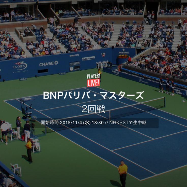 【Player! LIVE】錦織圭vsジェレミー・シャルディー/BNPパリバ・マスターズ 2回戦 - Player! (プレイヤー)