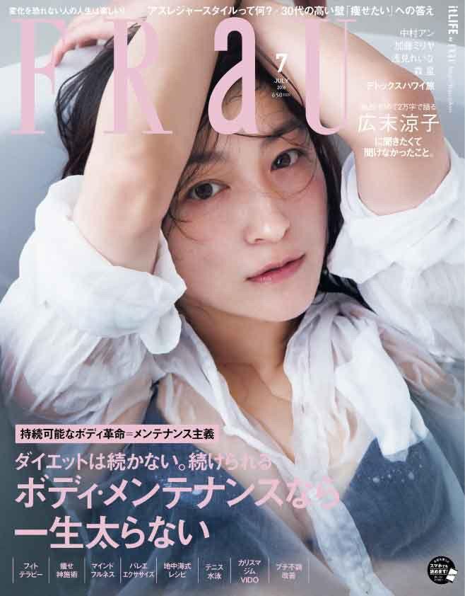 「FRaU」7月号(2016年6月11日発売)表紙:広末涼子/画像提供:講談社