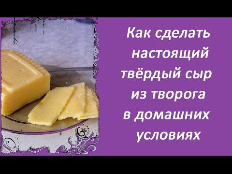 Как сделать настоящий твёрдый сыр из творога в домашних условиях, быстрый, простой и дешёвый рецепт - YouTube