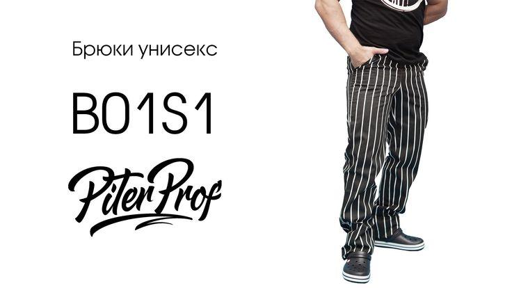 B01S1 - Поварские брюки унисекс 100% хлопок PITERPROF