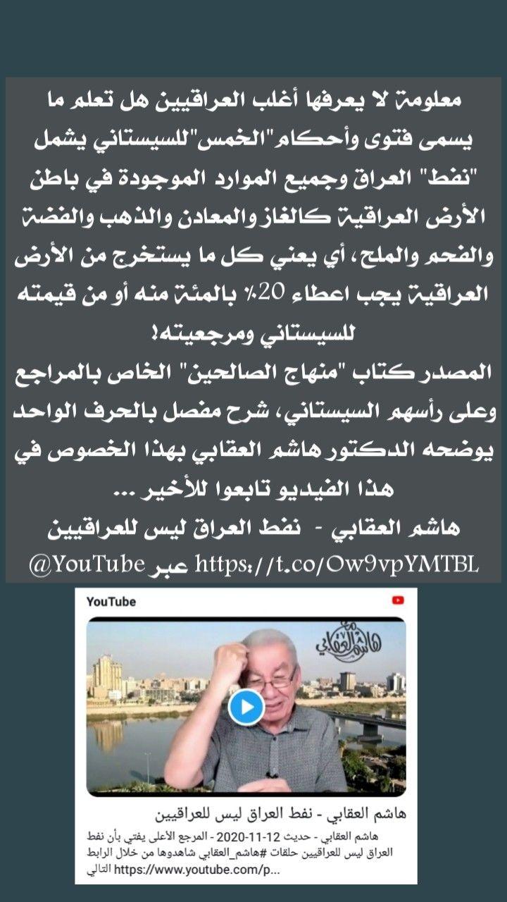 معلومة لا يعرفها أغلب العراقيين Youtube