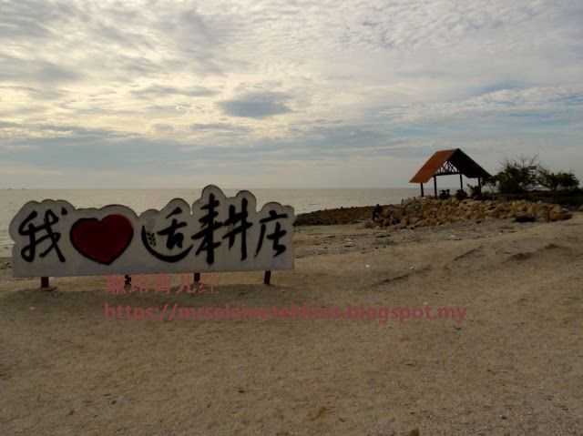 瑜玲育儿经 (Elaine Teh): 热浪沙滩 (Pantai Redang Sekinchan)