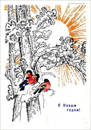 Предметы советской жизни - Открытки С Новым годом - пополнение коллекции - продолжение-6