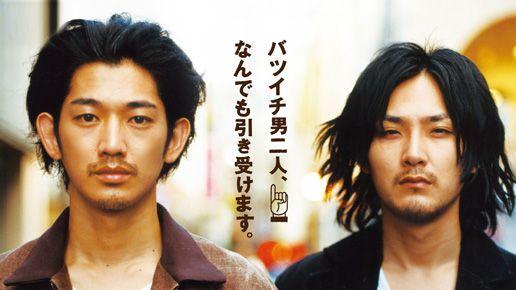まほろ駅前多田便利軒 | Ryuhei Matsuda | Pinterest | Japanese drama, Japanese men and Handsome