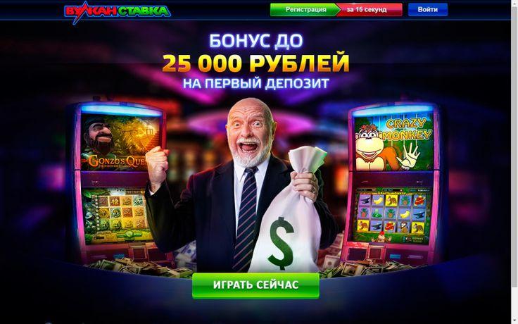 бонусы казино вулкан 2018