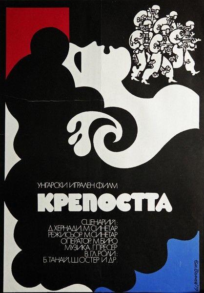 Филмов плакат   socmus