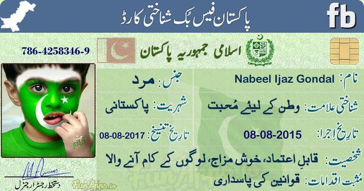 Create Your Pakistani National ID Card For Facebook. Enjoy This App And Share It With Your Friends.