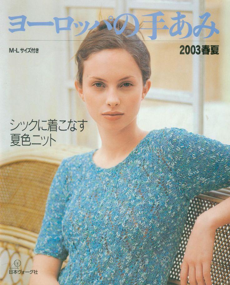 ヨーロッパの手編み 2003 春夏 NV6210 修 - 壹一 - 壹一的博客