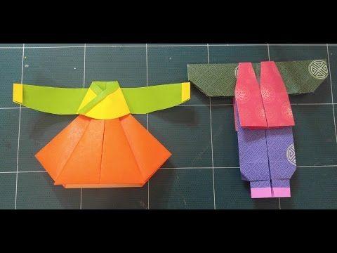 307.종이접기.남자한복접기.오월의장미.origami - YouTube