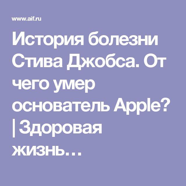 История болезни Стива Джобса. От чего умер основатель Apple? | Здоровая жизнь…
